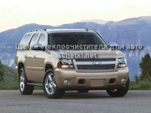 Chevrolet TAHOE стеклоочистители в Москве