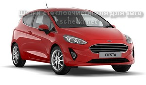 Автощетки на FORD Fiesta с 2018 года заказать на сайте schetki.net