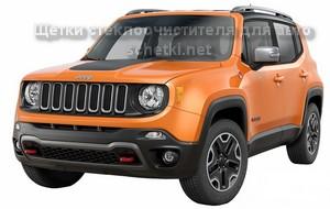 Дворники для Jeep Renegate купить на сайте schetki.net