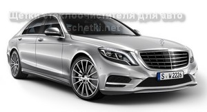 Автощетки на Mercedes S CLASS W222 заказать на сайте schetki.net