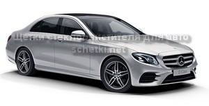 Дворники для Mercedes E213 купить на сайте schetki.net