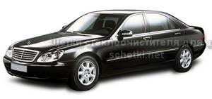 Автощетки для Mercedes Benz S CLASS W220 на сайте schetki.net