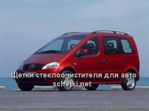 Автощетки для Mercedes Benz VANEO 414 заказать на сайте schetki.net