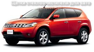 Автощетки на Nissan MURANO Z50 заказать на сайте schetki.net