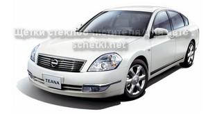 Дворники на Nissan TEANA J31 купить на сайте schetki.net