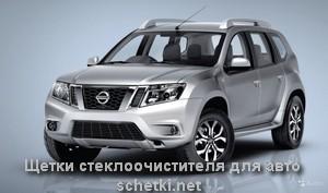 Nissan TERRANO стеклоочистители в Москве