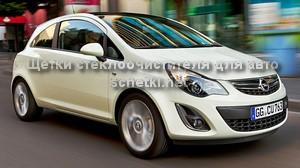 Автодворники для Opel CORSA E c 2014 купить на сайте schetki.net