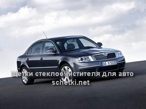 Skoda SUPERB стеклоочистители в Москве