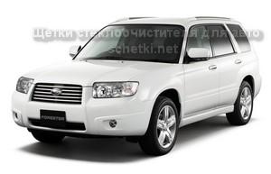 Автощетки на Subaru FORESTER SG заказать на сайте schetki.net