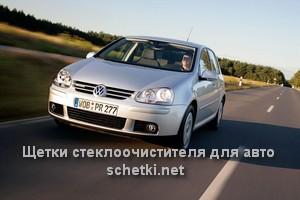 Volkswagen GOLF 5 стеклоочистители в Москве