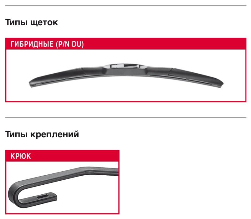 щетки денсо гибрид подобрать по каталогу и модели на сайте schetki.net
