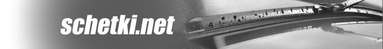 Щетки стеклоочистители подбор по авто в Москве с доставкой